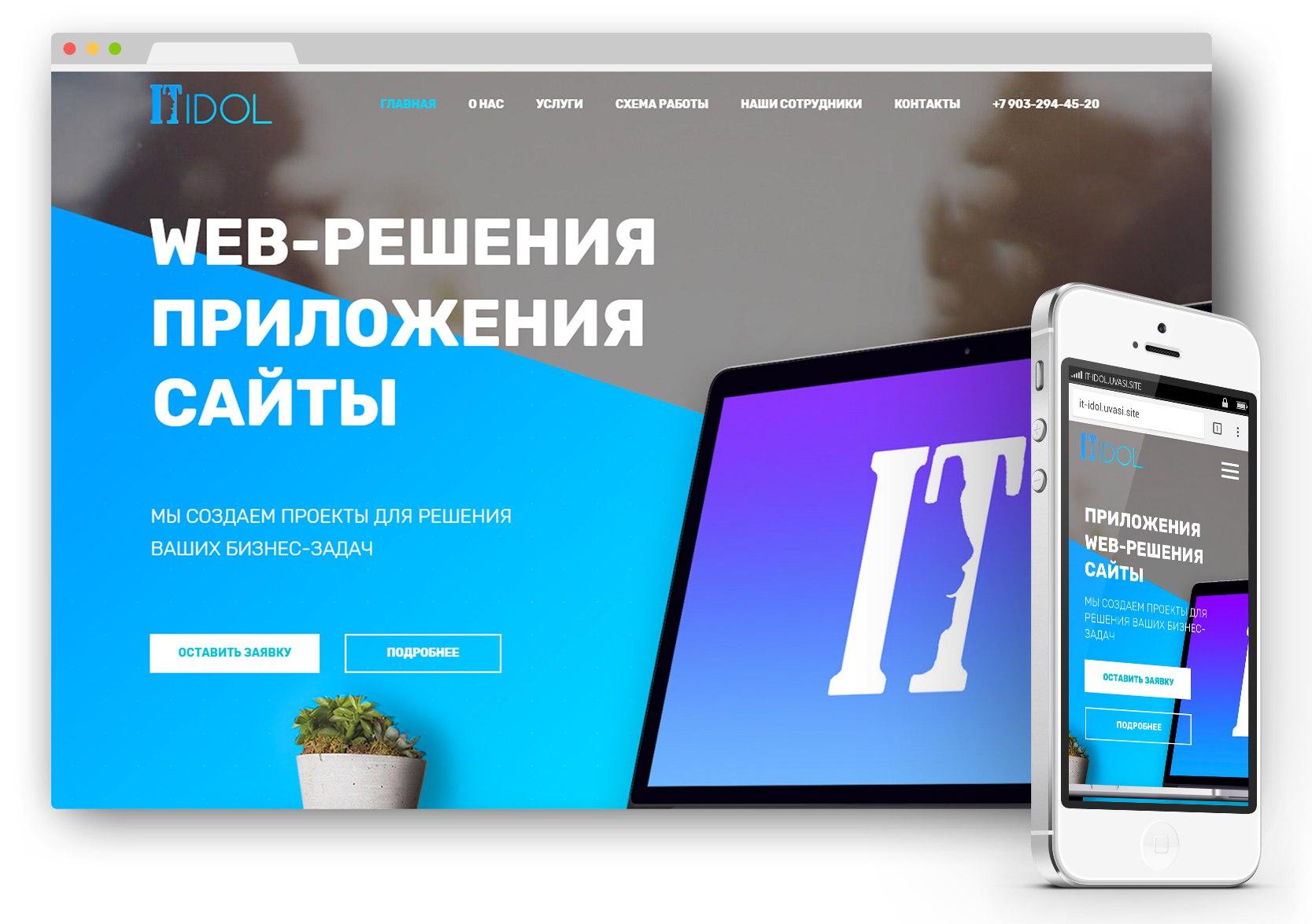 Лучший программы по созданию сайтов сайты с созданием аватара
