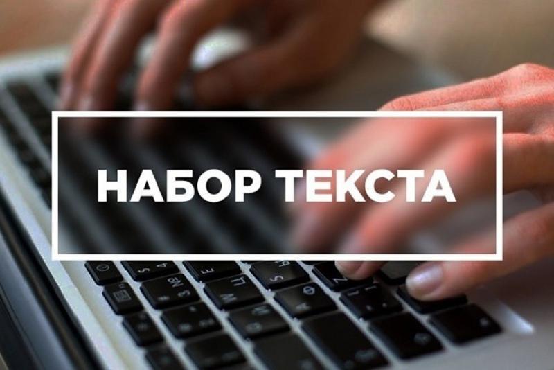 Вакансии фриланс наборщик текстов фрилансеры скачать на телефон